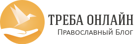 Треба Онлайн Православный блог