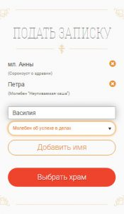 Форма онлайн требы