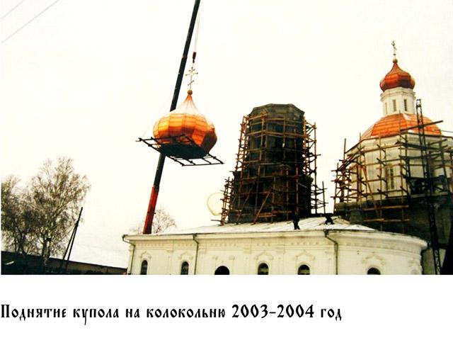 Установка куполов Знаменской Церкви