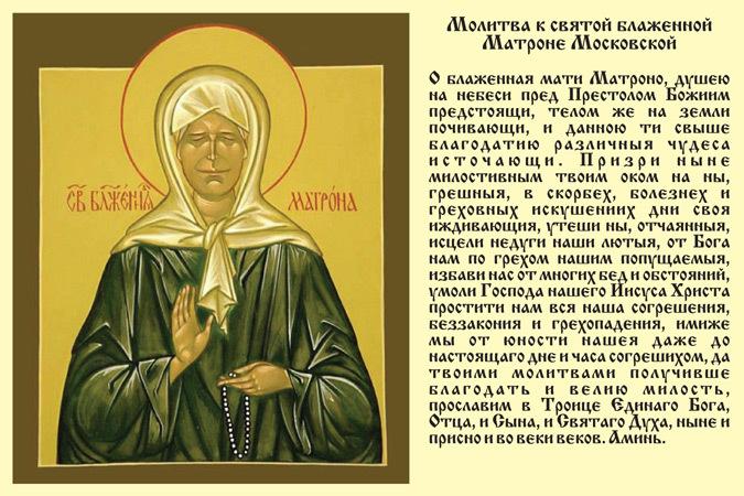 Молитва Матроне