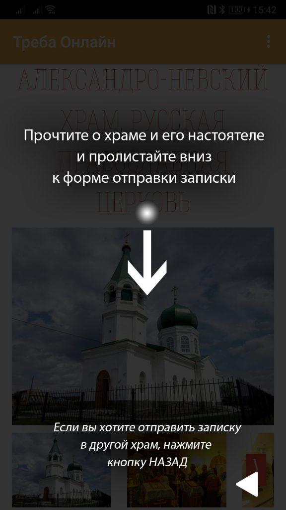 подать церковную записку в храм